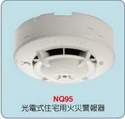 光電式住宅型探測器