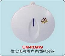 住宅型光電式偵煙探測器