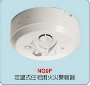 定溫式住宅型火災警報器
