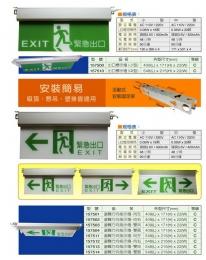 出口標示燈、避難方向指示燈_1